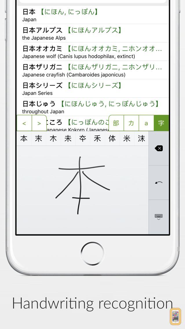 Screenshot - Shirabe Jisho