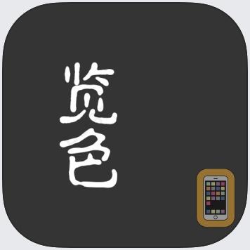 Lanse - Capture&Save Color by Jingchen Hu (iPhone)