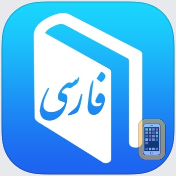 Farsi Dictionary by LE SANG (Universal)
