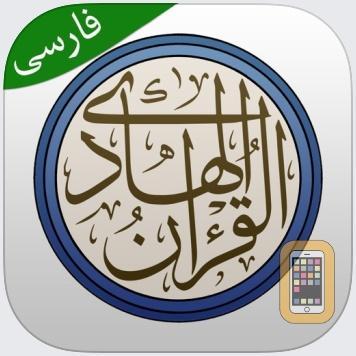 قرآن فارسی و تفسیر(اهل البیت) by Reza Ahoui (Universal)