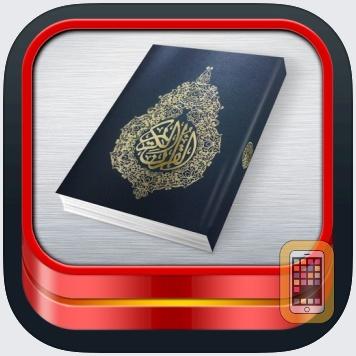 جامع تفاسير القرآن الكريم by Hany Elmehy (Universal)