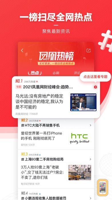 Screenshot - 凤凰新闻(专业版)-热点资讯、娱乐视频