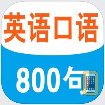英语口语800句-初级英语零基础免费学习 by jianhua wang (Universal)