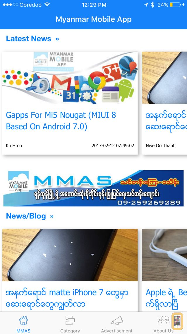 Screenshot - Myanmar Mobile Apps