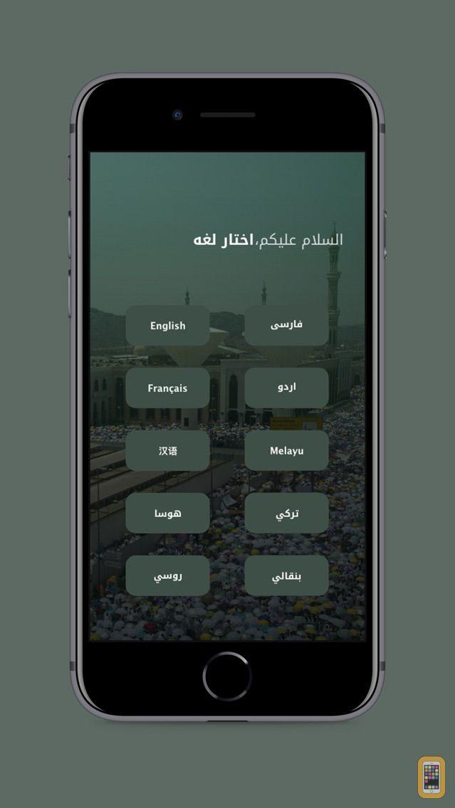 Screenshot - Arafat Sermon