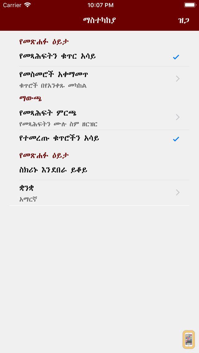 Screenshot - Geez Amharic Bible