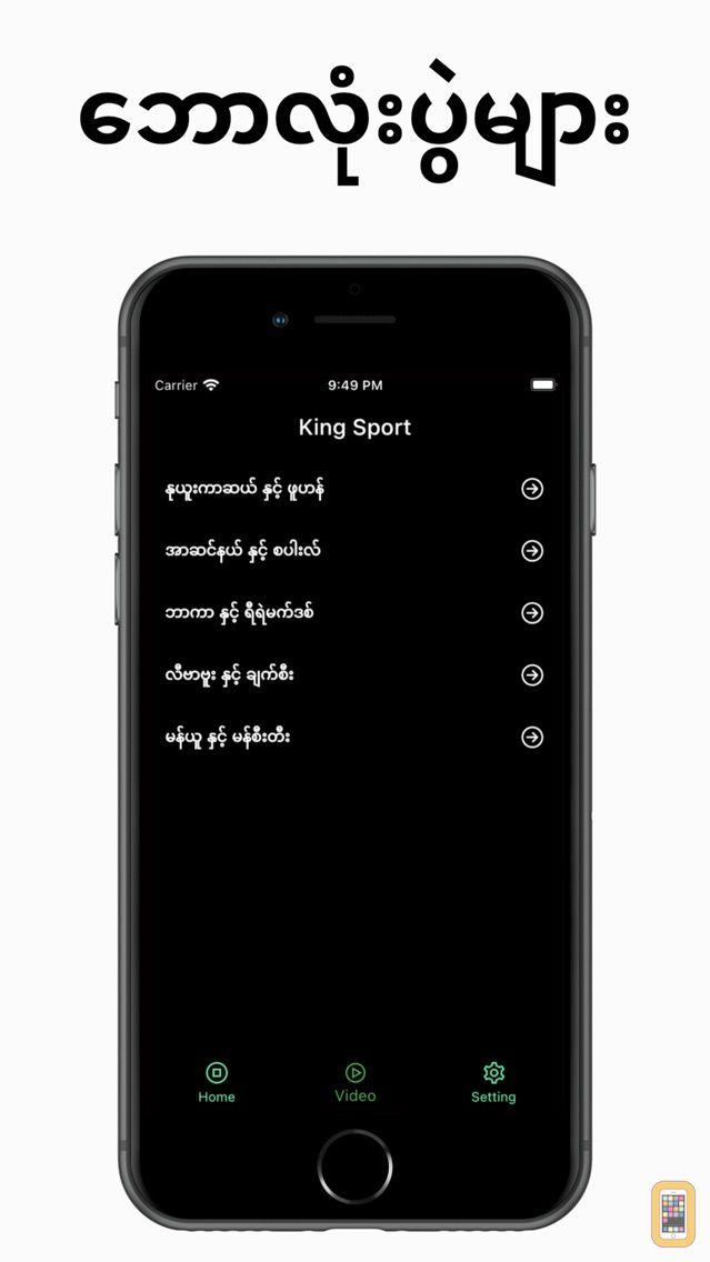 Screenshot - King Sport