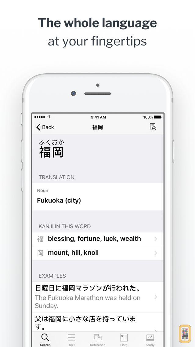 Screenshot - Japanese