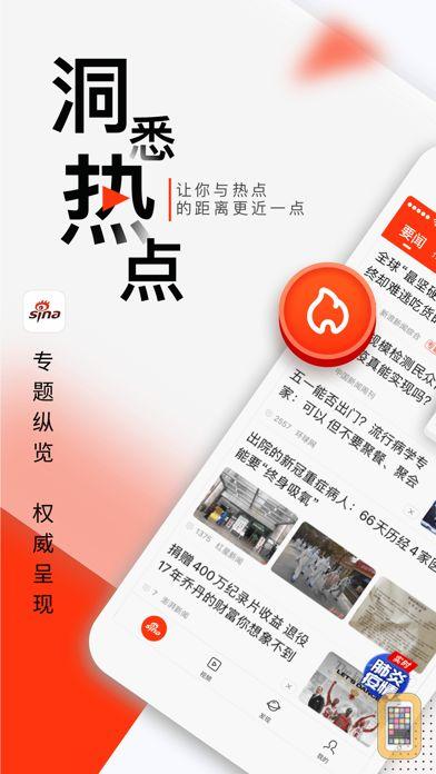 Screenshot - 新浪新闻-热门头条资讯视频抢先看