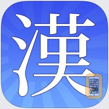KanjiBox by Unknown Genius Software (Universal)