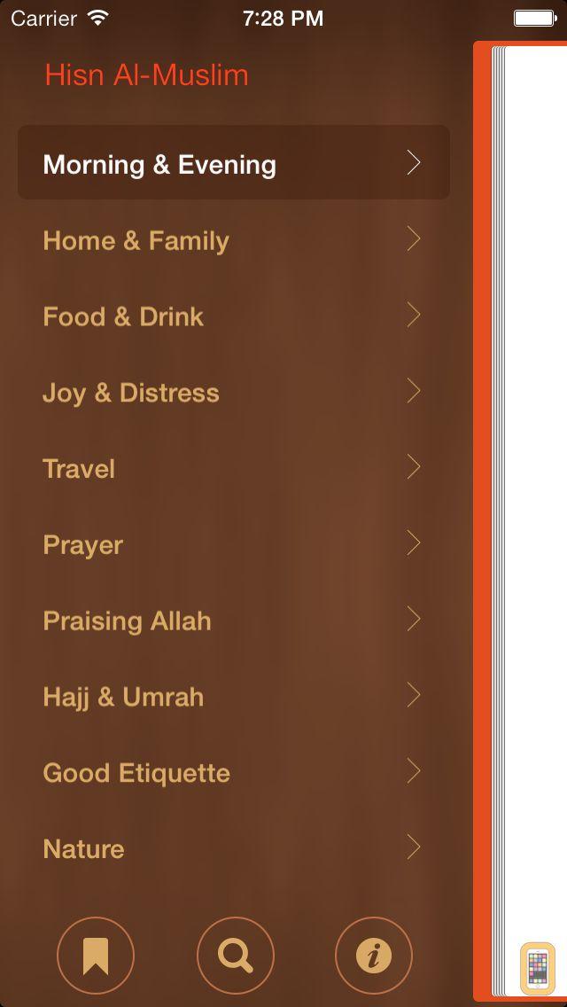 Screenshot - Al-Hisn - حصن المسلم