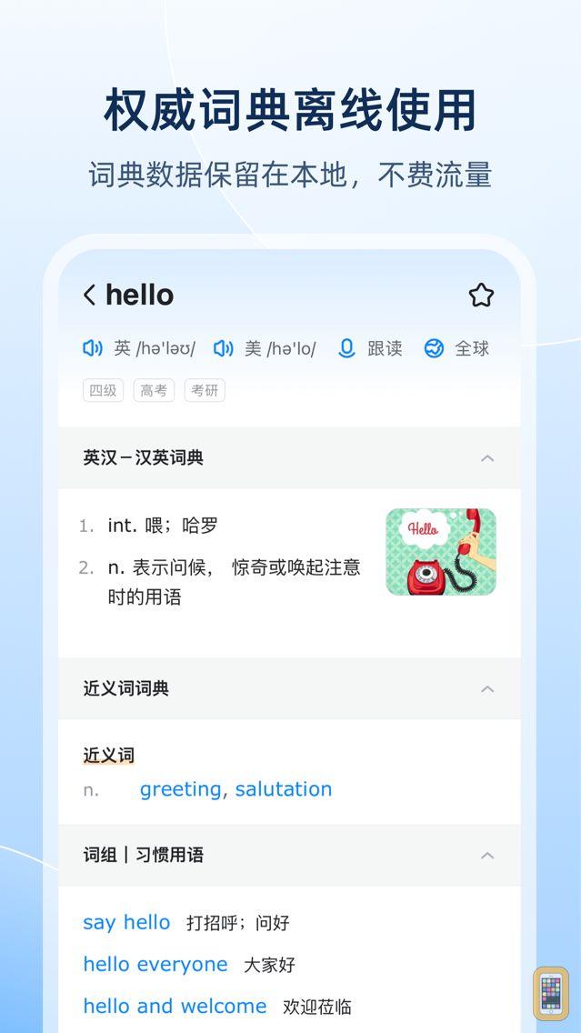 Screenshot - 欧路英语词典 Eudic-汉英英汉互译工具