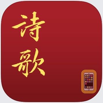 電子詩歌 by Taiwan Gospel Book Room (TWGBR) (Universal)