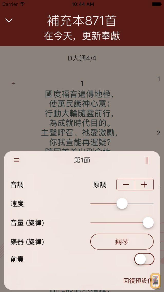 Screenshot - 電子詩歌