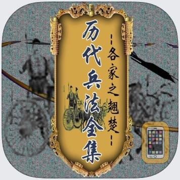 曆代 兵法 大全[10本簡繁] by AppsStudio (Universal)