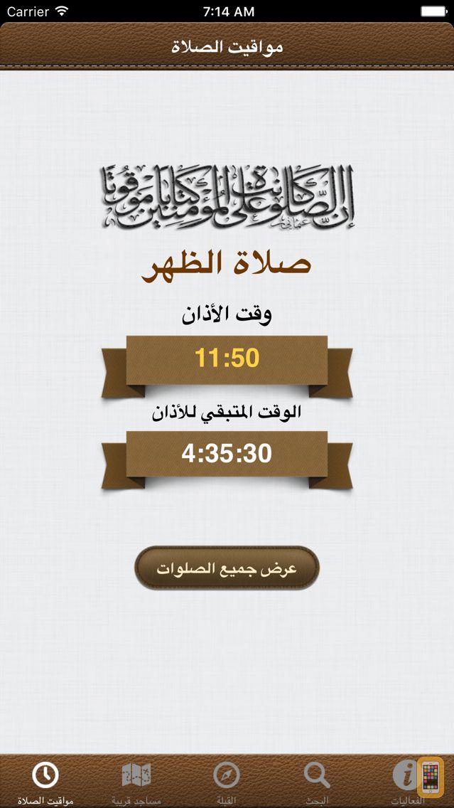 Screenshot - مساجد الكويت