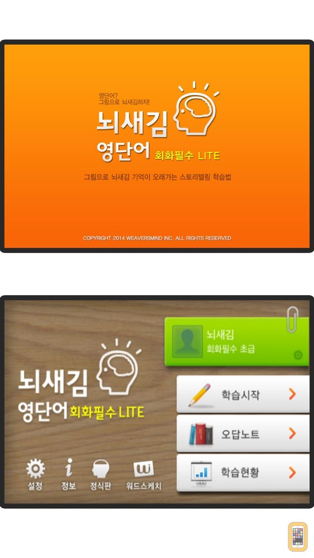 Screenshot - 뇌새김 영단어 - 회화필수 LITE