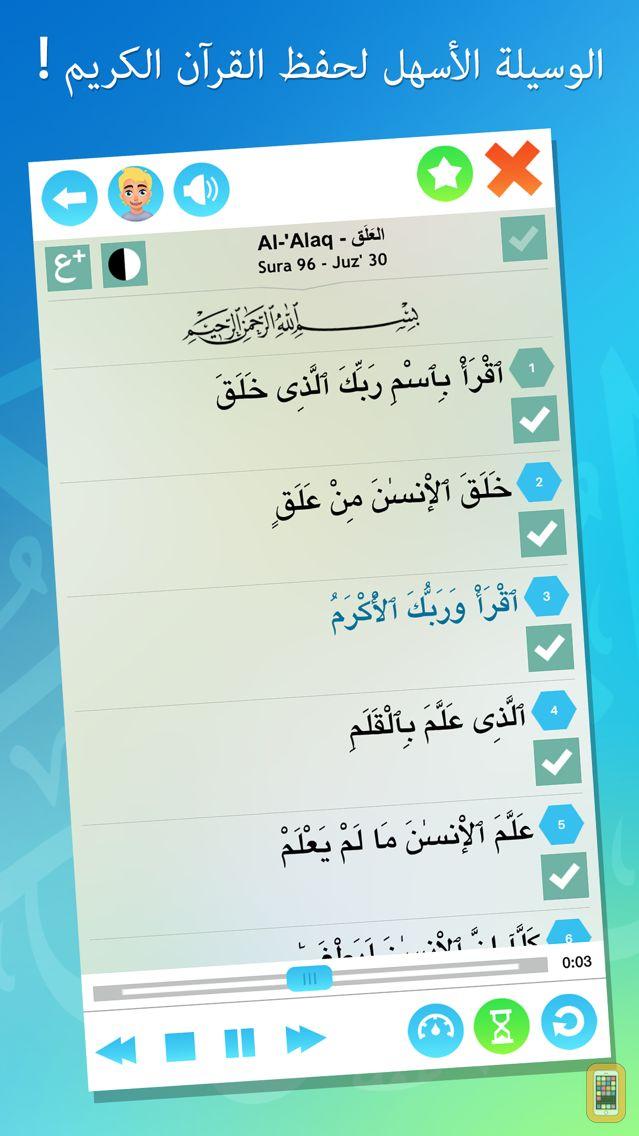 Screenshot - حفظ القرآن - إصدارة كاملة