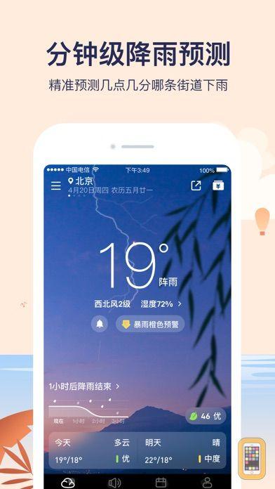 Screenshot - 天气预报-当地天气预报语音播报