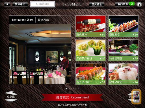 Screenshot - i-GSMenu