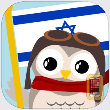 Gus on the Go: Hebrew by toojuice (Universal)