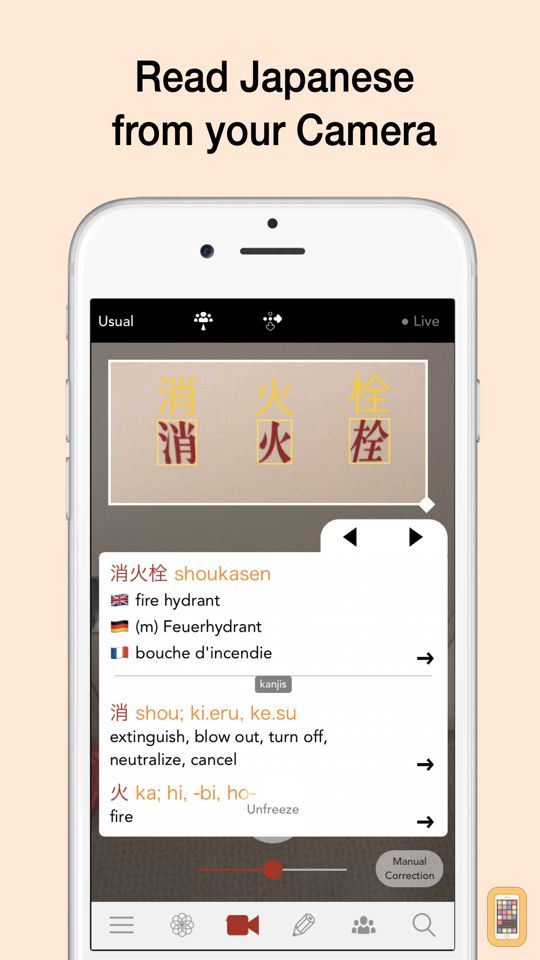 Screenshot - Yomiwa - Japanese Dictionary