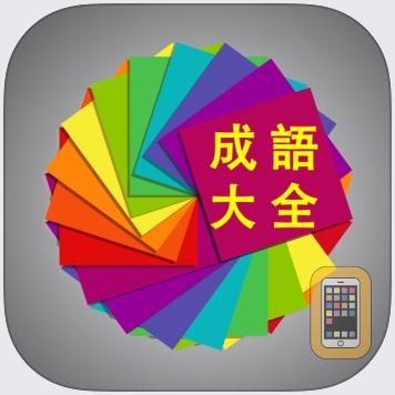 成语大全免费版HD - 典故、故事、造句例子、汉语词典离线经典合集 by Wei Xu (Universal)