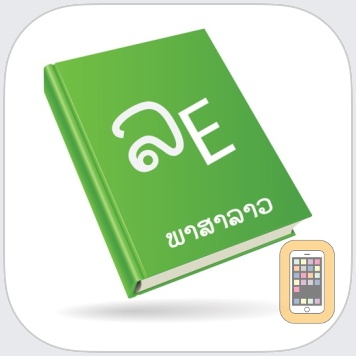 free dictionary app for iphone