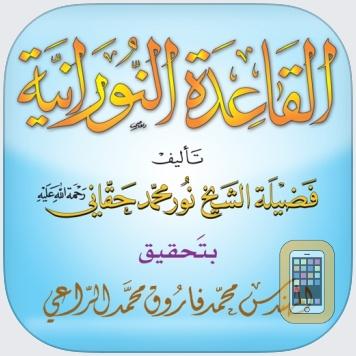 القاعدة النورانية by Furqan Group for Education& IT (Universal)