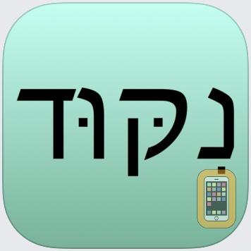 Davka Nikud by AA Rosenbaum Services Ltd. (Universal)