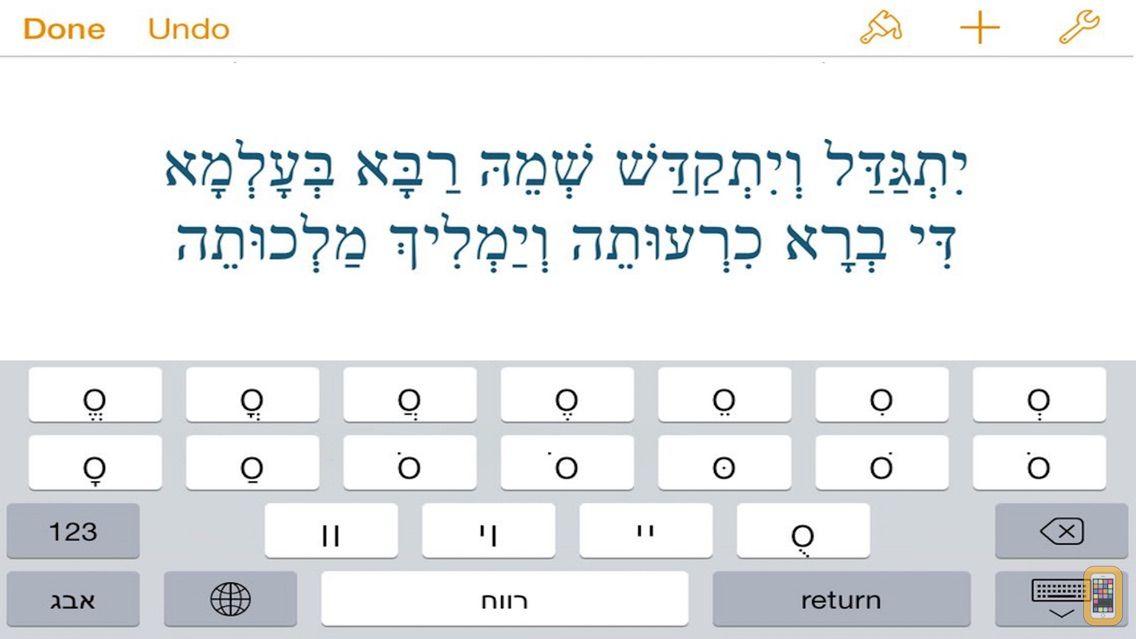 Screenshot - Hebrew Nikud