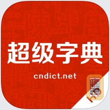超级字典HD by 学成 黄 (iPad)