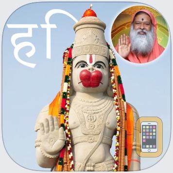 SGS Hindi Hanuman Chalisa by Datta Yoga Center, USA (Universal)